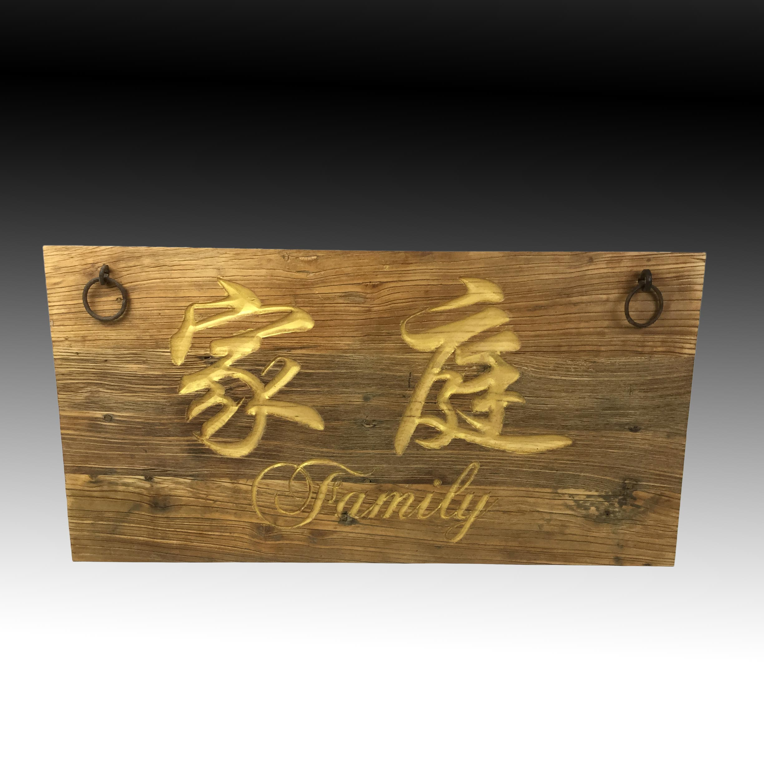 Family wooden signage